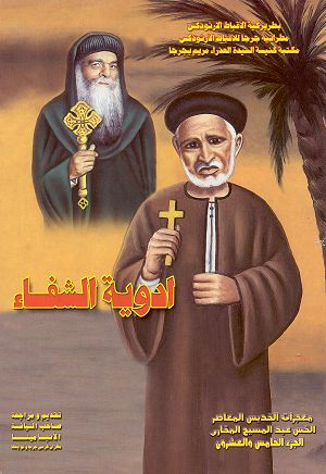 Cover of a book in Arabic on the miracles of the late Abouna Abdel Messih El Makari